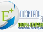 Скачать фото  100% гарантия экономии электроэнергии до 35% 39296873 в Москве