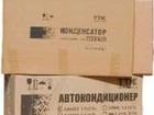 Скачать бесплатно изображение  Автокондиционер Chevrolet/ЗАЗ Lanos/Шанс 1, 5 39303775 в Москве