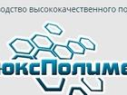 Увидеть фотографию  Поролон 39315937 в Москве