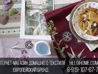 Фотография в   Предметы сервировки текстиль купить в Москве. в Москве 990