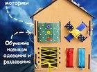 Скачать фотографию  Бизиборд - Дом В нем четыре стороны плюс две на крыше 39540328 в Москве