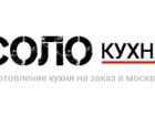 Скачать бесплатно foto  Кухни соло 39624376 в Москве