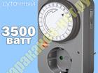 Просмотреть foto Разное Купить суточный, электромеханический таймер, реле времени для озонатора, 39633910 в Москве