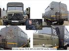 Увидеть фотографию Автосервисы Автомастерская ЛВ-8Б ЗИЛ131 АКЗС 75М 39719106 в Надыме