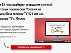 Увидеть изображение  Оформление сертификата соответствия ТР ТС/ГОСТ Р на продукцию за 7, 000 руб, 39738080 в Барнауле