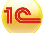Новое изображение  1C: разработка любой сложности, администрирование 39747057 в Москве