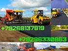 Новое фото  Асфальтирование Давыдово, укладка асфальтовой крошки, строительство дорог, ямочный ремонт 39756420 в Москве