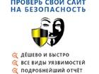 Просмотреть фотографию Разное Защити свой сайт от хакеров, возможных взломов и проникновений! 39800736 в Москве