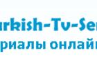 Скачать бесплатно foto Другие развлечения Знаменитые турецкие сериалы с русской озвучкой 39808493 в Москве