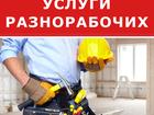 Новое фотографию Рекламные и PR-услуги Разнорабочие для любого вида работ 39864452 в Москве