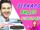 Скачать бесплатно фотографию Автомобильные видеорегистраторы Видеорегистратор Vehicle Blackbox DVR с камерой заднего вида 39864800 в Москве