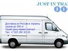 Смотреть изображение  Международные перевозки мебели из Италии в Россию, машина крытая 39877839 в Санкт-Петербурге