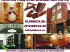 Увидеть foto  Плитка под старинный кирпич от производителя, 39880247 в Астрахани