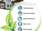 Свежее foto Разное Озонирование помещений, Устранение неприятных запахов в квартире, коттедже, 39909718 в Москве