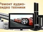 Уникальное изображение  Ремонт магнитофонов VHS, музыкальных центров, DVD рекордеров, Выезд на дом, 40142201 в Москве