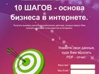 Скачать бесплатно изображение Рекламные и PR-услуги 10 ШАГОВ - основа бизнеса в интернете 40308071 в Москве
