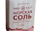 Скачать изображение Соль Соль морская розовая пищевая, средний помол, пачка 0,8 кг, 1 сорт, доставка из Самары 40661906 в Москве