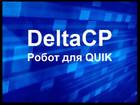 Скачать бесплатно foto Работа на дому Автоматические торговые программы 40884433 в Москве