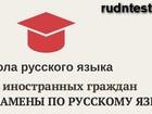 Смотреть фотографию  Франшиза Центра Тестирования Для Иностранных Граждан, 41577477 в Москве