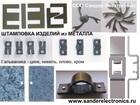 Уникальное фото Электрика (оборудование) Штамповка металлоизделий на прессах-автоматах, Сандер Электроникс, 42027877 в Москве