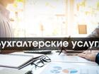 Свежее foto  Бухгалтерские услуги ТСЖ, СТО, торговля, садоводства 43244678 в Санкт-Петербурге