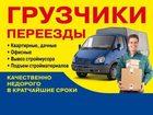 Уникальное фотографию  Перевозки любой сложности грузчики, круглосуточно, 43306282 в Москве