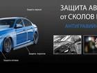 Скачать изображение  Антигравийная Защита от Сколов и Царапин, Бронирование Кузова и Стекол, 43371654 в Новосибирске