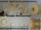 Свежее изображение Электрика (оборудование) Изготовление каркасов для намотки катушек на 3d принтере 43471753 в Москве