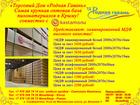 Скачать foto  Самая крупная оптовая база мебельных пиломатериалов ТД Родная гавань предлагает МДФ 43583152 в Ялта