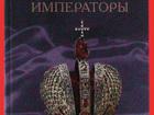 Новое изображение Книги Новые книги для любителей истории из домашней библиотеки 43680741 в Москве