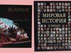 Скачать бесплатно изображение Книги Новые книги любителям исторических событий 43680985 в Москве