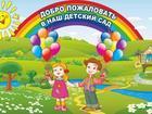 Увидеть фото  Частный детский сад в Москве, м, Динамо 43711726 в Москве