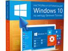 Скачать фото Разное Настройка и оптимизация Windows 10 по методу Евгения Попова, Базовый 43751765 в Москве