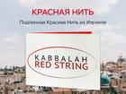 Скачать бесплатно фотографию Ландшафтный дизайн Красная нить на запястье из Израиля, 44533989 в Москве