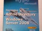 Смотреть изображение  Книга Windows Server 2008 Настройка Active Directory 70-640 45492286 в Москве