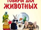 Уникальное foto Другие животные Интернет магазин Miska, ru предлагает огромный ассортимент зоотоваров 46097797 в Москве