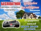 Скачать фотографию  Пдключу цифровое эфирное телевидение без абонентской платы в Серпухове 46453190 в Серпухове
