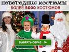 Карнавальные костюмы онлайн