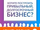 Новое фото Заработок на форекс (forex) Хотите построить Прибыльный и Долгосрочный Сетевой Бизнес через Интернет? 51077846 в Москве