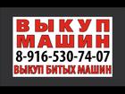 Уникальное фото Аварийные авто аварийные авто покупка битых машин очень дорого 51136091 в Москве