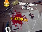Уникальное фото Рефераты Написание студенческих работ на заказ 51397901 в Москве