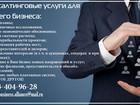 Уникальное foto  Услуги для студентов, учащихся и школьников! 51648491 в Москве