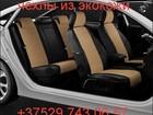 Скачать бесплатно изображение  Чехлы на сиденья для вашего авто 52971915 в Минске