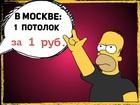 Увидеть foto  99 (девяносто девять) потолков по 1 рублю! 54456714 в Москве