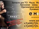 Смотреть фотографию Агентства недвижимости Запчасти для автомобилей и любой техники, 54633594 в Москве