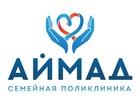 Новое изображение  Аймад семейная поликлиника 55317272 в Калининграде
