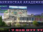 Просмотреть изображение  Останкинская Академия Телевидения 55982163 в Москве