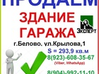 Уникальное фото  Продается здание гаража, площадью 293,9 кв, м, 58043040 в Белово