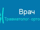 Свежее foto  Прием врача травматолога-ортопеда в Омске, 59957686 в Москве