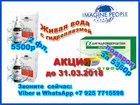 Скачать бесплатно изображение  Живая вода с гидроплазмой 60707303 в Москве